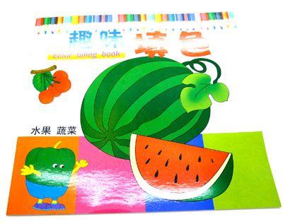 幼儿涂色画 填色画 宝宝学画画涂色书 填色书 儿童趣味涂鸦----大24k