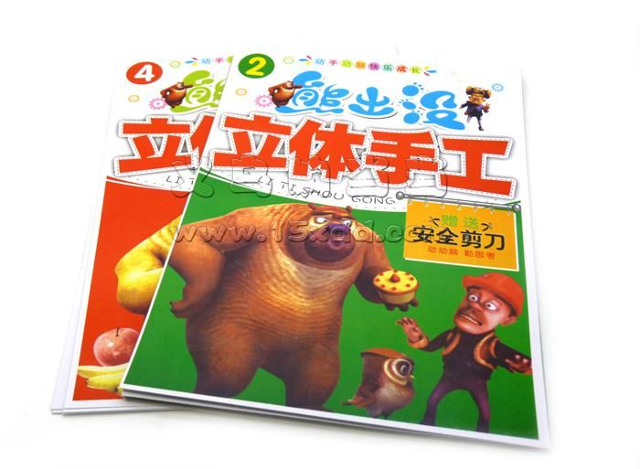 儿童立体手工剪纸书手工制作书