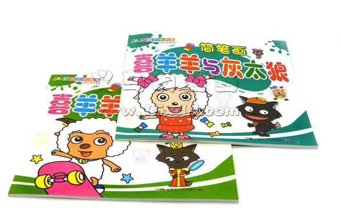 儿童描红本画画本 早教填色本 卡通益智图画本 -喜洋洋画画