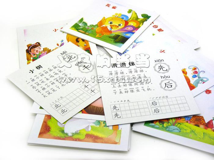 幼儿园台历手工制作教具