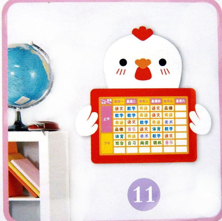 开学必备卡通课程表 实用型小学生泡沫动物课程表